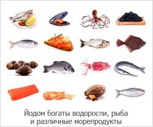Проблему того, как пополнить организм йодом, отлично решают морепродукты.