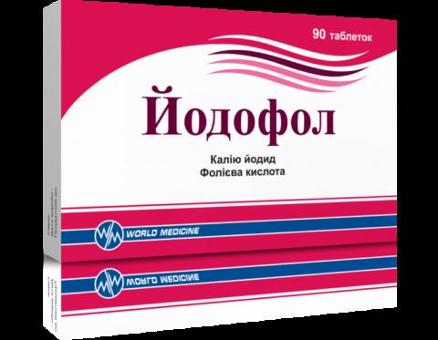 Йодофол (на фото) помимо йодида калия содержит необходимую при беременности фолиевую кислоту