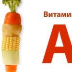 Чем полезен витамин А.
