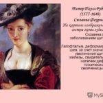 Питер Пауэл Рубенс «Сюзанна Фоурмен»: утолщение в области щитовидки, пучеглазие, влажная румяная кожа как признаки зоба с гипертиреозом.